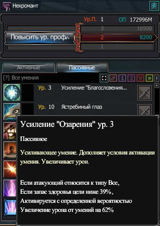"""Изменение умений """"Рыцарь света"""" и """"Мечник"""""""