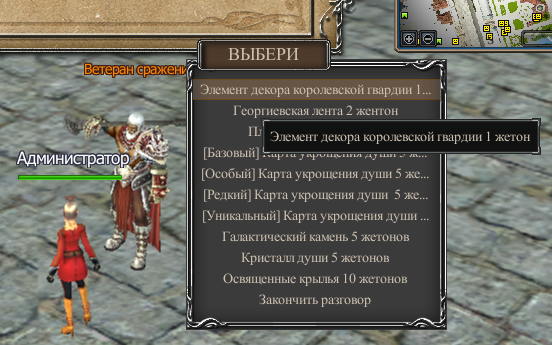 Костюм королевской гвардии